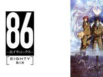 86-エイティシックス- 見逃し 無料動画 一気見